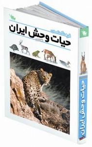 Persian-Wildlife-Book