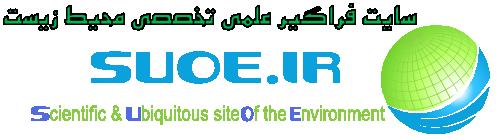 سایت علمی تخصصی محیط زیست